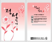 정성담아 - 핑크